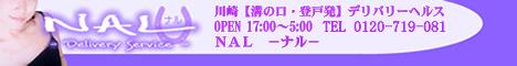川崎・横浜デリヘル☆NALの自動相互リンク